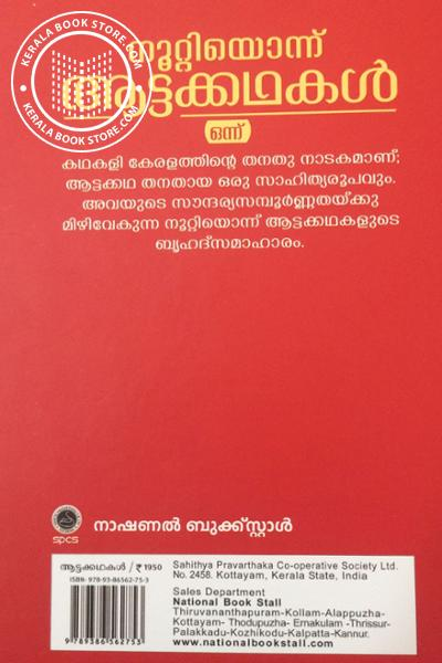 inner page image of Noottiyonnu Aattakathakal- Part 1 and 2
