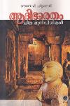 Thumbnail image of Book Aadibharatham Chila Munvidhikal