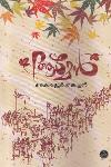 Thumbnail image of Book Aamen