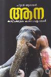 Thumbnail image of Book ആന കാഴ്ചയുടെ കാണാപുറങ്ങള്