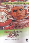 Thumbnail image of Book Anushtanam Kalam Samooham