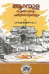 Thumbnail image of Book Aranmula Ithithyavum Charithrasathyangalum