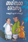 Thumbnail image of Book അരിമ്പാറ ദേവസ്യ