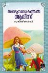 Thumbnail image of Book അത്ഭുതലോകത്തില് ആലീസ്