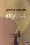 Thumbnail image of Book Ayisha