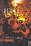 Thumbnail image of Book ഭൈരവിക്കോലം
