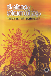 Thumbnail image of Book ഭീഷ്മരും ശിഖണ്ഡിയും