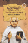 Thumbnail image of Book ചാവറയച്ചന് മുന്പേ പറന്ന നവോത്ഥാന നായകന്