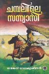 Thumbnail image of Book ചമ്പലിലെ സന്ന്യാസി