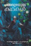 Thumbnail image of Book Changampuzhayude Kathakal