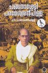Thumbnail image of Book ചങ്ങാനാശ്ശേരി പരമേശ്വരന് പിള്ള