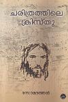 Thumbnail image of Book Charithrathile Christhu