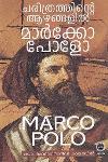 Thumbnail image of Book ചരിത്രത്തിന്റെ ആഴങ്ങളില്-മാര്ക്കോ പോളോ