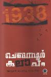Thumbnail image of Book Chengannur Kalapam
