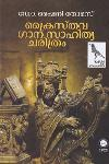 Thumbnail image of Book ക്രൈസ്തവ ഗാന സാഹിത്യ ചരിത്രം