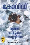 Thumbnail image of Book കോവിഡ് വ്യക്തി സമൂഹം രാഷ്ട്രീയം