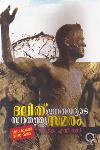 Thumbnail image of Book Dalith Janathayute Swathanthrya Samaram