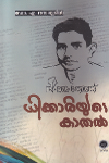 Thumbnail image of Book ധിക്കാരിയുടെ കാതല്