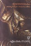 Thumbnail image of Book Duranthanatakam Ajayyathayute Amarasamgeetham