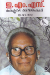 Thumbnail image of Book ഇ എം എസ് മകളുടെ ഓര്മ്മകള്