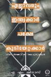 Thumbnail image of Book എല്ലാവര്ക്കും ഇന്ത്യക്കാര് പക്ഷേ കുടിയേറ്റക്കാര്