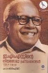 Thumbnail image of Book ഇ എം എസ്സിന്റെ നിയമസഭാ പ്രസംഗങ്ങള് 1957-1959