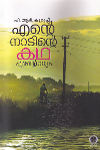 Thumbnail image of Book Ente Nadinte Katha, Enteyum