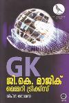Thumbnail image of Book ജി കെ മാജിക് മെമ്മെറി ട്രിക്ക്സ്