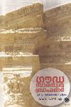 Thumbnail image of Book Gauda Saraswatha Brahmanar