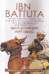 Thumbnail image of Book ഇബ്നുബത്തൂത്ത കണ്ട കേരളം