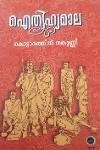 Thumbnail image of Book Ithihyamaala