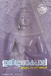 Thumbnail image of Book Ithivutakapaali