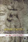 Thumbnail image of Book Jainamatham Keralathil