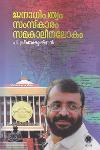 Thumbnail image of Book Janadhipathyam Samaskaram Samakaleena Lokam