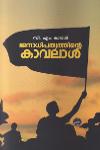 Thumbnail image of Book Janadhipathyathinte Kavalal