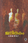 Thumbnail image of Book Janithakam