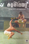 Thumbnail image of Book Kalarippayyattu