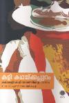 Thumbnail image of Book Kali Kathackappuram Kathakali Kaliyaranginte Pattanam