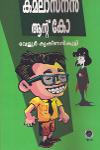 Thumbnail image of Book Kamalasanan And Co