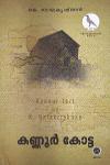 Thumbnail image of Book കണൂര്കോട്ട