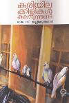 Thumbnail image of Book Kariyilakkilikal Kalampunnund