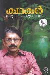 Thumbnail image of Book കഥകള് യു കെ കുമാരന്