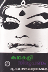 Thumbnail image of Book Kathakali Niroopanam