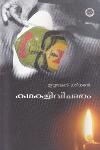 Thumbnail image of Book Kathakali Vicharam