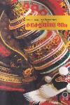 Thumbnail image of Book കഥകളിയിലെ രസം