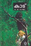 Thumbnail image of Book കാട്