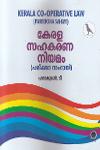 Thumbnail image of Book Kerala Sahakarana Niyamam