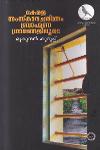Thumbnail image of Book കേരള സംസ്കാര ചരിത്രം ബ്രാഹ്മണ ഗ്രാമങ്ങളിലൂടെ