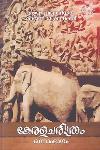 Thumbnail image of Book Keralacharithram