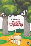 Thumbnail image of Book കേരളീയ നവോത്ഥാനവും നമ്പൂതിരിമാരും